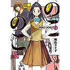 のこのこ(1) (Nemuki+コミックス)
