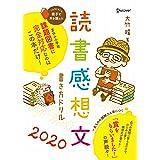 読書感想文書き方ドリル2020 小学校 課題図書 全学年対応