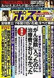 週刊ポスト 2020年 3/13 号 [雑誌]