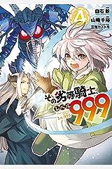その劣等騎士、レベル999 (4) (デジタル版ガンガンコミックスUP!) Kindle版