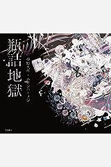 瓶詰地獄 乙女の本棚 (立東舎) Kindle版