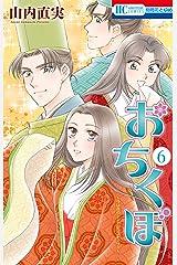 おちくぼ 6 (花とゆめコミックス) Kindle版