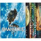 プラネテス全4巻 完結セット (モーニングKC)