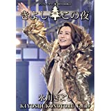 氷川きよしスペシャルコンサート2019~きよしこの夜Vol.19 [DVD]