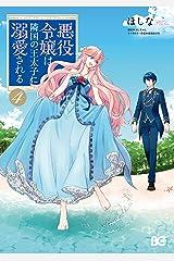 悪役令嬢は隣国の王太子に溺愛される 4 (B's-LOG COMICS) Kindle版
