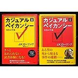 カジュアル・ベイカンシー 全2巻セット