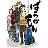 ばらかもん 17巻 (デジタル版ガンガンコミックスONLINE)