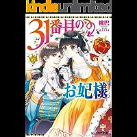 31番目のお妃様【電子特典付き】 (ビーズログ文庫)