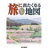 旅に出たくなる地図 日本 (旅に出たくなる地図シリーズ1)