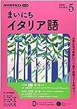 NHKラジオまいにちイタリア語 2020年 05 月号 [雑誌]