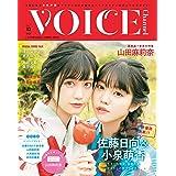 VOICE Channel Vol.12 (コスミックムック)