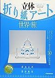 立体折り紙アート 世界の旅 (JTBのムック)