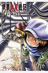 銃夢火星戦記(7) (イブニングコミックス) Kindle版