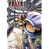 銃夢火星戦記(7) (イブニングコミックス)