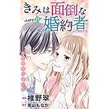 Love Jossie きみは面倒な婚約者 story11