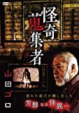 怪奇蒐集者 山田ゴロ [DVD]