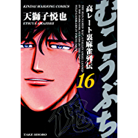むこうぶち 高レート裏麻雀列伝 (16) (近代麻雀コミックス)