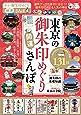 東京の御朱印めぐり開運さんぽ (ぴあ MOOK)