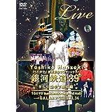 「うた弁2」発売記念コンサートツアー2019 銀河鉄道39★きらり途中下車の旅★ (DVD)