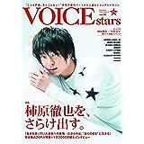 【Amazon.co.jp 限定特典/生写真付き】TVガイドVOICE STARS vol.5