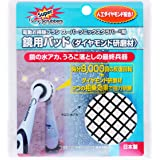 スーパーソニックスクラバー 鏡用パッド2枚入り(1枚×2パック) ホワイト 直径44×高さ7mm