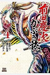 前田慶次 かぶき旅 4巻 (ゼノンコミックス) Kindle版