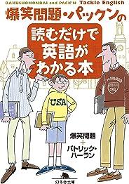 爆笑問題・パックンの読むだけで英語がわかる本 (幻冬舎文庫)