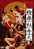 (秘)極楽紅弁天 [DVD]