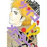 サイコメトラー(12) (ヤングマガジンコミックス)
