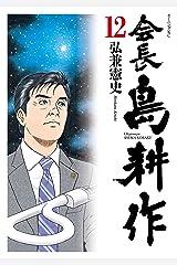 会長 島耕作(12) (モーニングコミックス) Kindle版