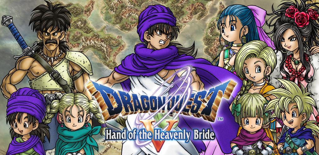 ドラゴンクエストV 天空の花嫁