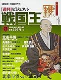 ビジュアル戦国王22号 (週刊ビジュアル戦国王)