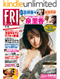 FRIDAY (フライデー) 2020年4月10日号 [雑誌] FRIDAY