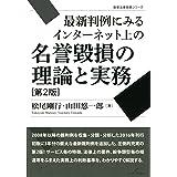 最新判例にみるインターネット上の名誉毀損の理論と実務 第2版 (勁草法律実務シリーズ)