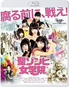 聖ゾンビ女学院 [Blu-ray]
