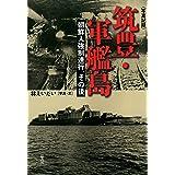 〈写真記録〉筑豊・軍艦島―朝鮮人強制連行、その後