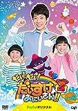 だい! だい! だいすけおにいさん!!シーズン2 Vol.2 [DVD]