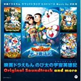 映画ドラえもん のび太の宇宙英雄記(スペースヒーローズ) オリジナル・サウンドトラック&モア ~映画ドラえもんサウンドトラックヒストリー