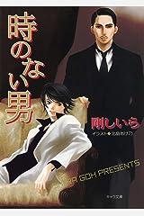 時のない男 顔のない男(3) (キャラ文庫) Kindle版