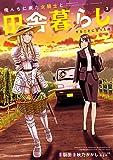 俺んちに来た女騎士と田舎暮らしすることになった件 (3) (アース・スターコミックス)