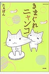 きまぐれニャンコ とらぶるニャンコ (ぶんか社コミックス) Kindle版