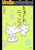きまぐれニャンコ とらぶるニャンコ (ぶんか社コミックス)