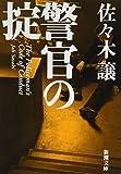 警官の掟 (新潮文庫)