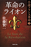 革命のライオン 小説フランス革命1 (集英社文庫)