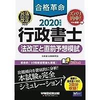 合格革命 行政書士 法改正と直前予想模試 2020年度 (合格革命 行政書士シリーズ)