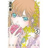 ドメスティックな彼女(5) (週刊少年マガジンコミックス)