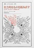 社会的なものを組み直す: アクターネットワーク理論入門 (叢書・ウニベルシタス)