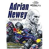 GP CAR STORY Special Edition 2020 エイドリアン ・ ニューウェイ (サンエイムック)