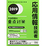 2019応用情報技術者午後問題の重点対策 (重点対策シリーズ)