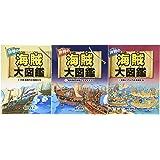 世界の海賊大図鑑(全3巻セット)